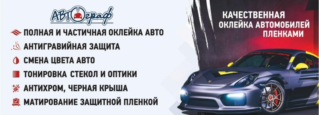 Афтограф поклейка автомобиля пленкой