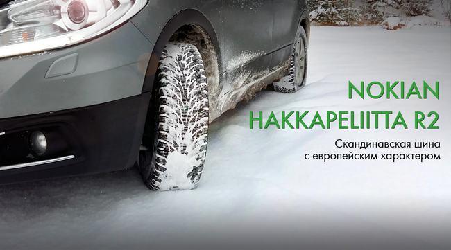 лучшая зимняя резина нокиан хаккапелита р2