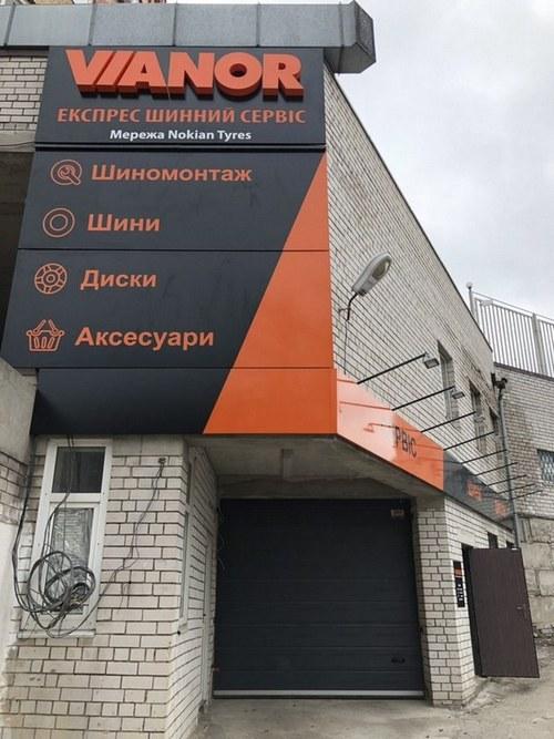 шц вианор официальный сайт телефон